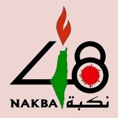 Nakba Day is May 15th - the anniversary of the creation of Israel, and an annual day of commemoration for the Palestinian people...From Gaza, with Love...